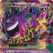 XY4 - Phantom Forces - 121 - Mega Gengar-EX - Secret Gold Ultra Rare