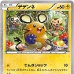 Legendary Shiny Collection - 010 - Dedenne