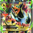 XY8 - BREAKThrough  - 154 - Mega Houndoom-EX - Full Art Ultra Rare