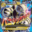 XY8 - BREAKThrough  - 159 - Mega Mewtwo-EX - Full Art Ultra Rare