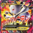 XY8 - BREAKThrough  - 160 - Mega Mewtwo-EX - Full Art Ultra Rare