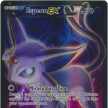 XY9 - TurboLimite - 117 - Espeon-EX Full Art Ultra Rare
