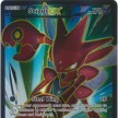 XY9 - TurboLimite - 119 - Scizor-EX Full Art Ultra Rare