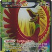 XY9 - TurboLimite - 121 - Ho-Oh-EX Full Art Ultra Rare