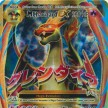 XY-Evoluciones - 101 - Mega Charizard-EX Full Art Ultra Rare