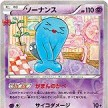 PokéKyun Collection - 013 - Wobbuffet