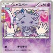 PokéKyun Collection - 016 - Espurr