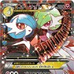 PokéKyun Collection - 020 - Mega Gardevoir-EX  Full Art Ultra Rare