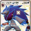 GX Ultra Shiny SM8b - A321 - Zoroark-GX Shiny Full Art SSR Secret Rare