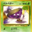 Team Rocket - 57 - Grimer - Japanese Censored Version