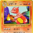 Base Set - 024 - Charmeleon - Japanese