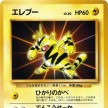 Japanese Electabuzz No 125 - Official File insert Promo