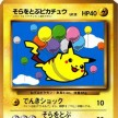 Japanese Flying Pikachu No. 025 - CoroCoro Promo - Light Played