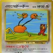 Imakuni's Doduo No.084 Secret Ultra Rare White Star