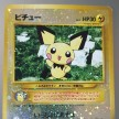 Japanese Promo - Pichu - Pokemon League - GOOD