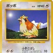 Base Set - 057 - Pidgey - Japanese