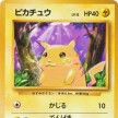Base Set - 058 - Pikachu - Japanese