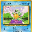Base Set - 063 - Squirtle - Japanese