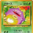 Base Set - 051 - Koffing - Japanese